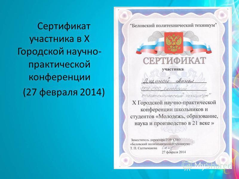 Сертификат участника в Х Городской научно- практической конференции (27 февраля 2014)
