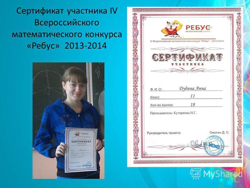 Сертификат участника IV Всероссийского математического конкурса «Ребус» 2013-2014