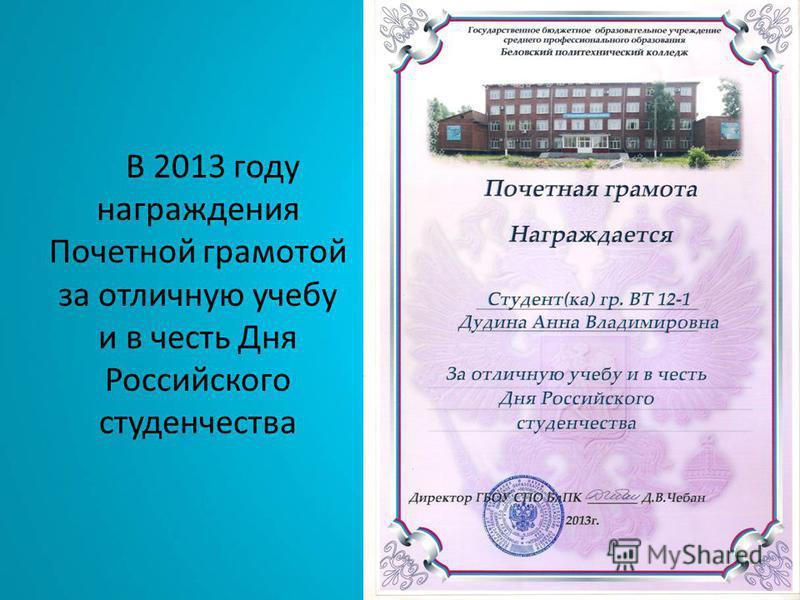 В 2013 году награждения Почетной грамотой за отличную учебу и в честь Дня Российского студенчества