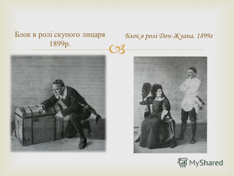 Блок в ролі скупого лицаря 1899 р. Блок в ролі Дон-Жуана. 1899г