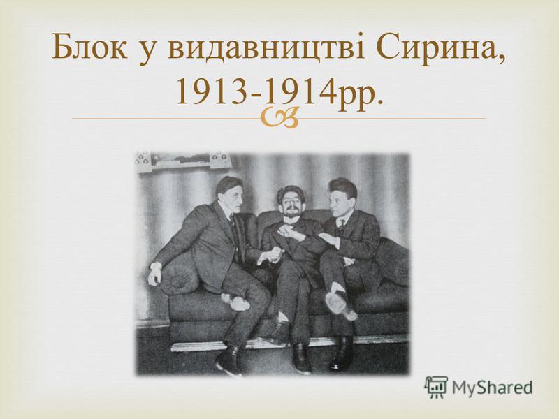Блок у видавництві Сирина, 1913-1914 рр.
