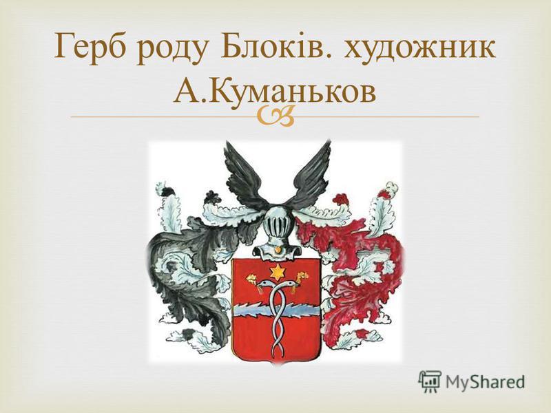Герб роду Блоків. художник А. Куманьков