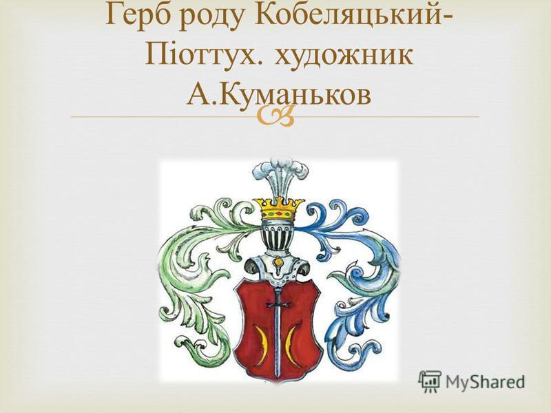 Герб роду Кобеляцький - Піоттух. художник А. Куманьков