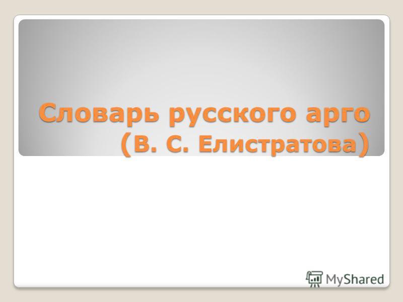 Словарь русского арго ( В. С. Елистратова )