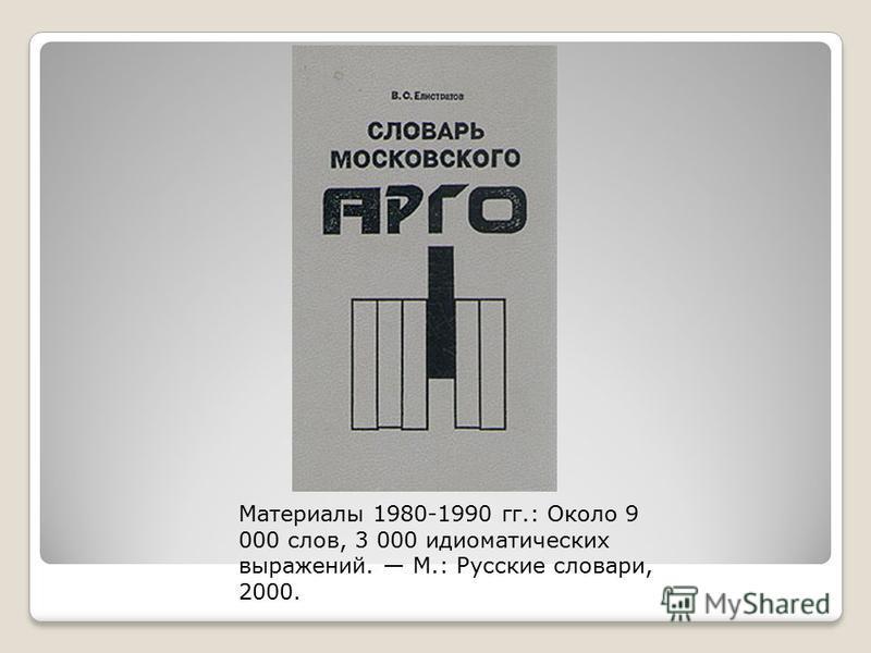 Материалы 1980-1990 гг.: Около 9 000 слов, 3 000 идиоматических выражений. М.: Русские словари, 2000.