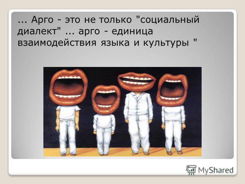 ... Арго - это не только социальный диалект... арго - единица взаимодействия языка и культуры