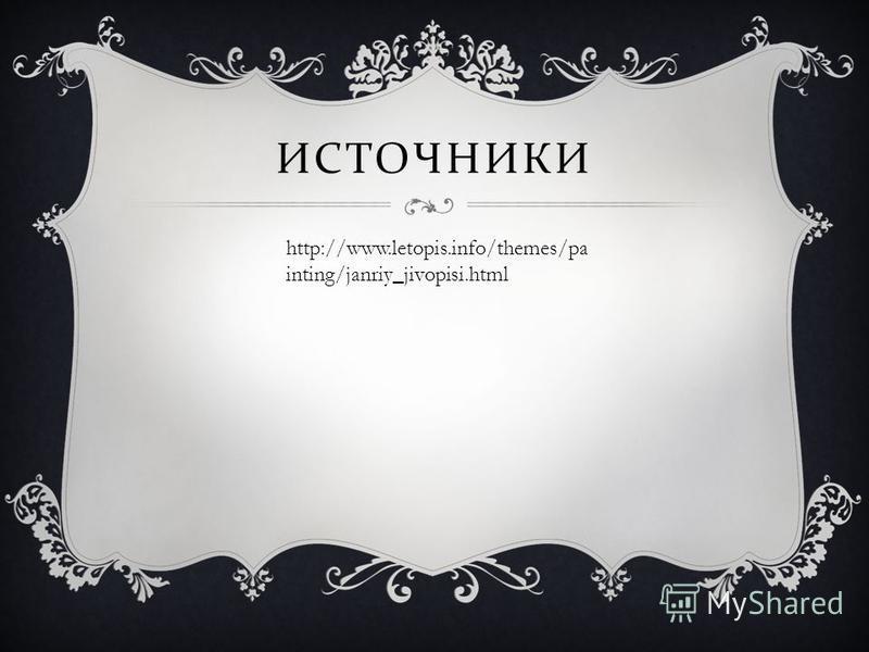 ИСТОЧНИКИ http://www.letopis.info/themes/pa inting/janriy_jivopisi.html