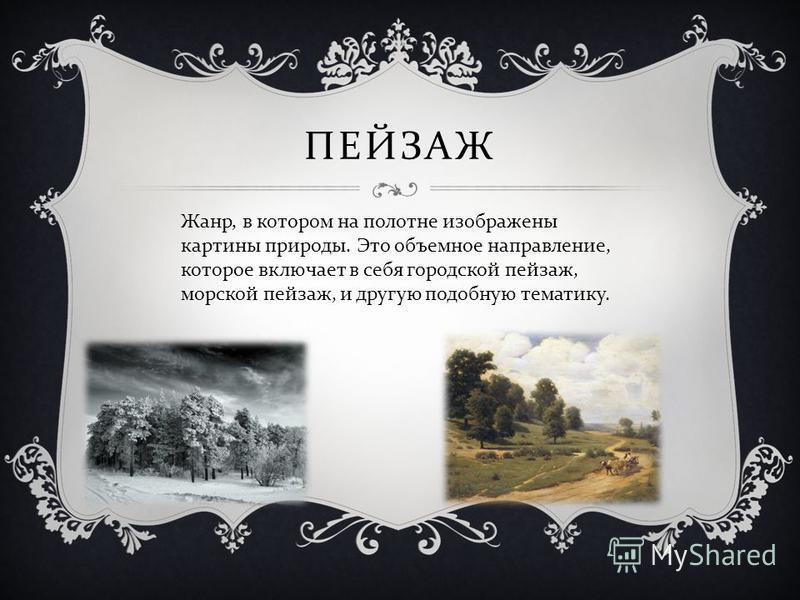 жанры картин: