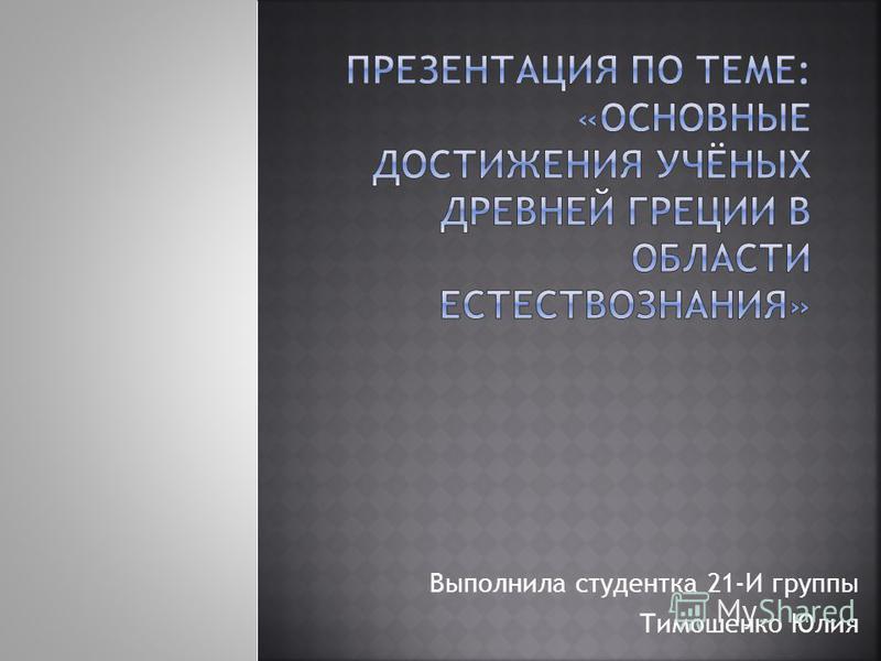 Выполнила студентка 21-И группы Тимошенко Юлия