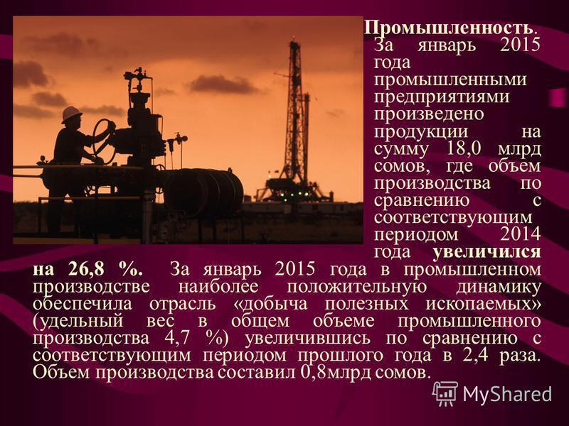 Промышленность. За январь 2015 года промышленными предприятиями произведено продукции на сумму 18,0 млрд сомов, где объем производства по сравнению с соответствующим периодом 2014 года увеличился на 26,8 %. За январь 2015 года в промышленном производ