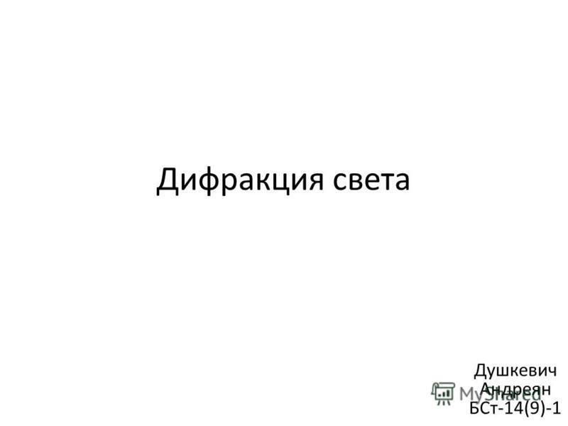 Дифраакция света Душкевич Андреян БСт-14(9)-1