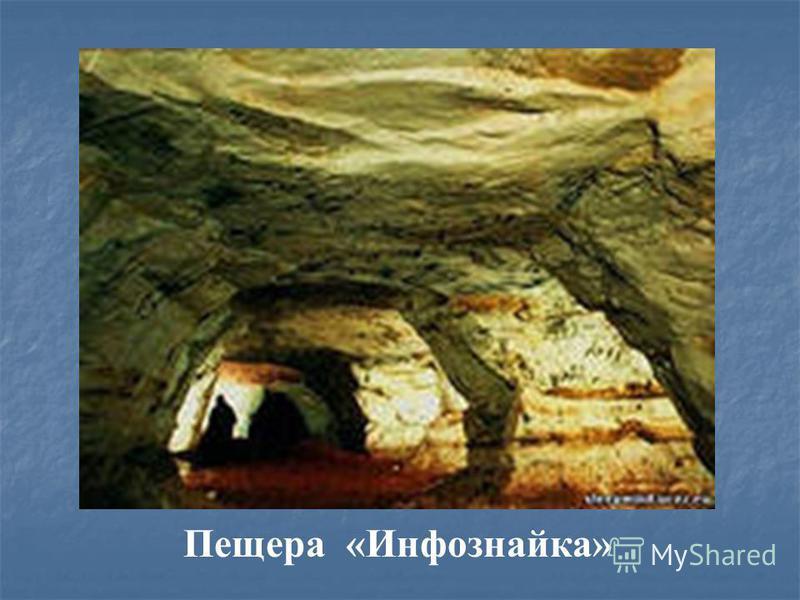 ? Пещера «Инфо знайка » Пещера «Умница» Пещера «Смех» Пещера «Угадай- ка» Пещера «Инфо- животные» Пещера «Инет»