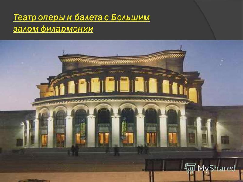 Театр оперы и балета с Большим залом филармонии