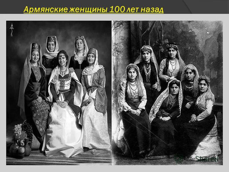 Армянские женщины 100 лет назад