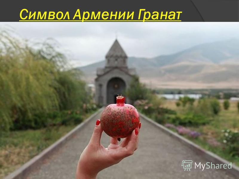 Символ Армении Гранат
