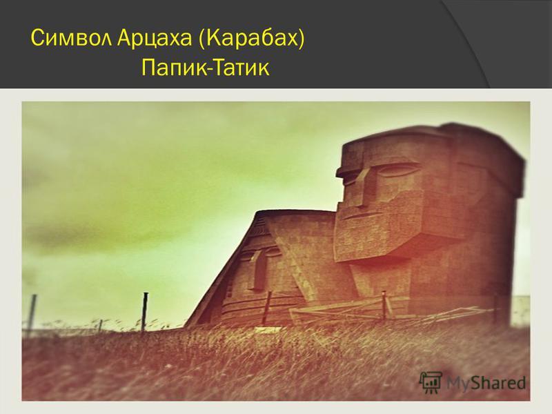 Символ Арцаха (Карабах) Папик-Татик