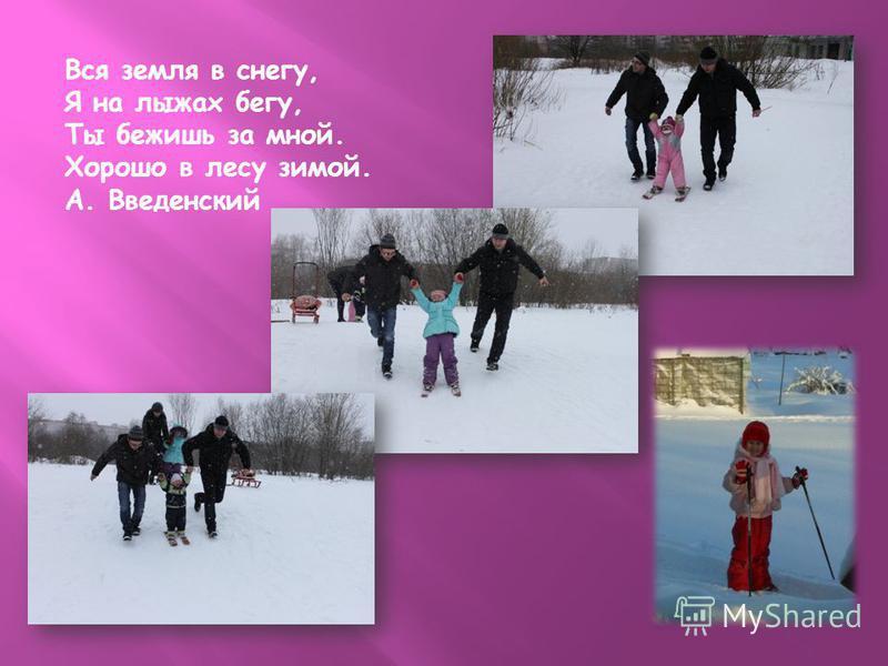 Кабы не было зимы В городах и сёлах, Никогда б не знали мы Этих дней весёлых.