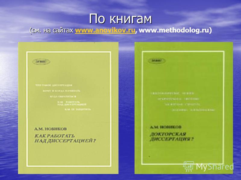 По книгам (см. на сайтах По книгам (см. на сайтах www.anovikov.ru, www.methodolog.ru)www.anovikov.ru