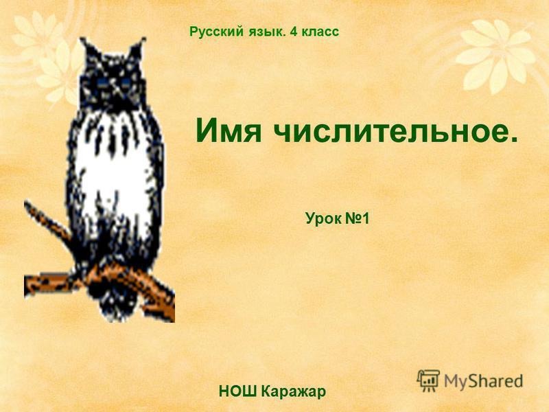 Русский язык. 4 класс Имя числительное. НОШ Каражар Урок 1
