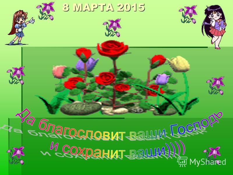 8 МАРТА 2015
