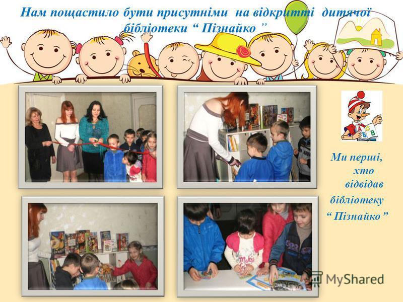 Нам пощастило бути присутніми на відкритті дитячої бібліотеки Пізнайко Ми перші, хто відвідав бібліотеку Пізнайко