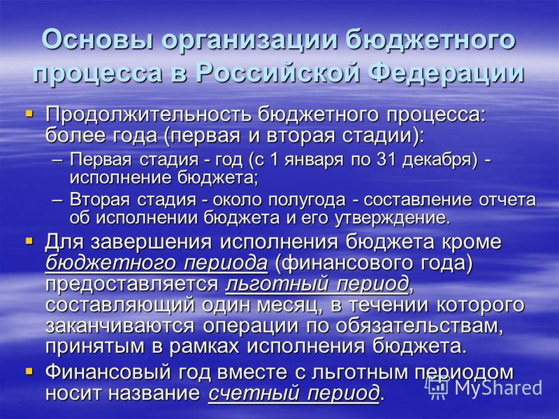 Основы организации бюджетного процесса в Российской Федерации Продолжительность бюджетного процесса: более года (первая и вторая стадии): Продолжительность бюджетного процесса: более года (первая и вторая стадии): –Первая стадия - год (с 1 января по
