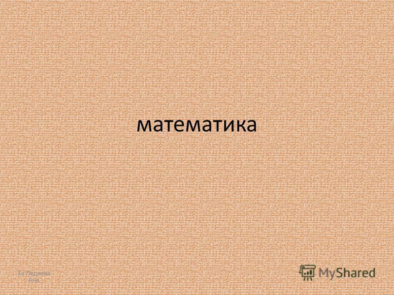 математика 3 а Ледяева Аня