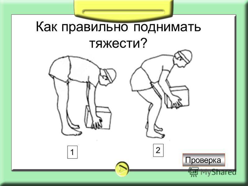 Как правильно поднимать тяжести? 1 2 Проверка