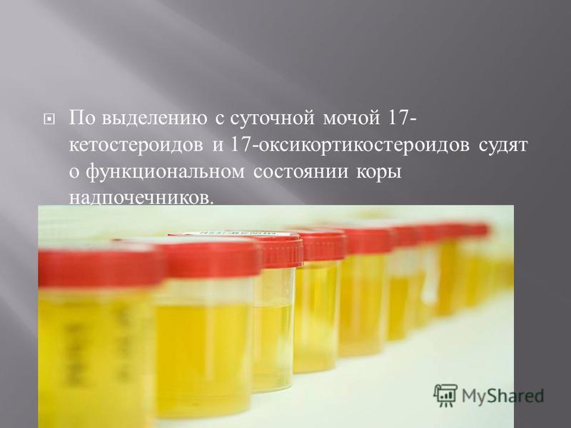 По выделению с суточной мочой 17- кетостероидов и 17- оксикортикостероидов судят о функциональном состоянии коры надпочечников.