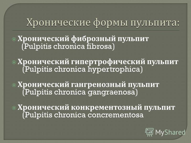 Хронический фиброзный пульпит (Pulpitis chronica fibrosa) Хронический гипертрофический пульпит (Pulpitis chronica hypertrophica) Хронический гангренозный пульпит (Pulpitis chronica gangraenosa) Хронический конкрементозный пульпит (Pulpitis chronica c