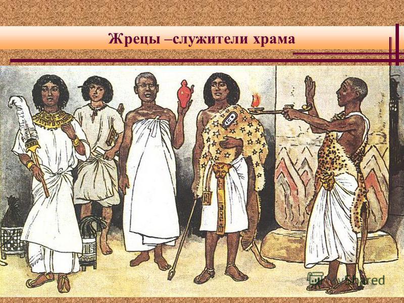 Жрецы –служители храма