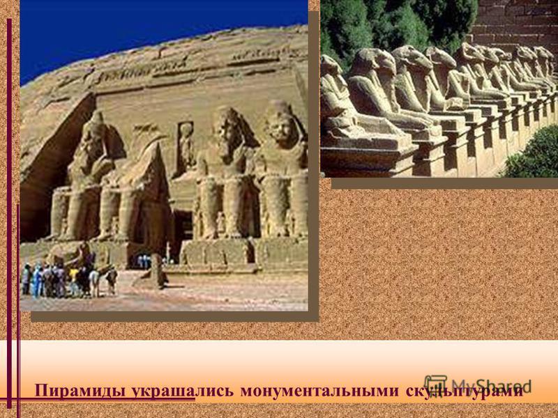 Пирамиды украшались монументальными скульптурами