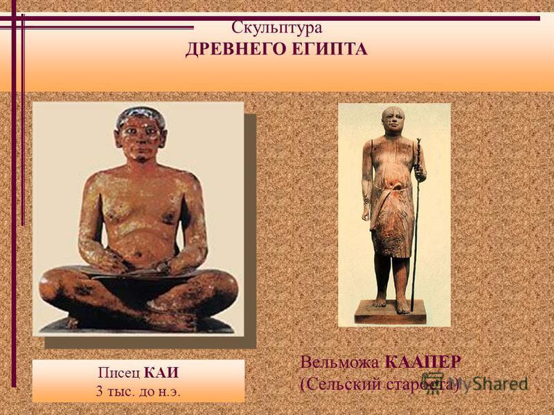Скульптура ДРЕВНЕГО ЕГИПТА Писец КАИ 3 тыс. до н.э. в.дон.э.в.дон.э. Вельможа КААПЕР (Сельский староста)