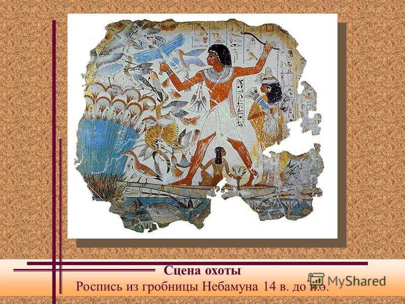 Сцена охоты Роспись из гробницы Небамуна 14 в. до н.э.