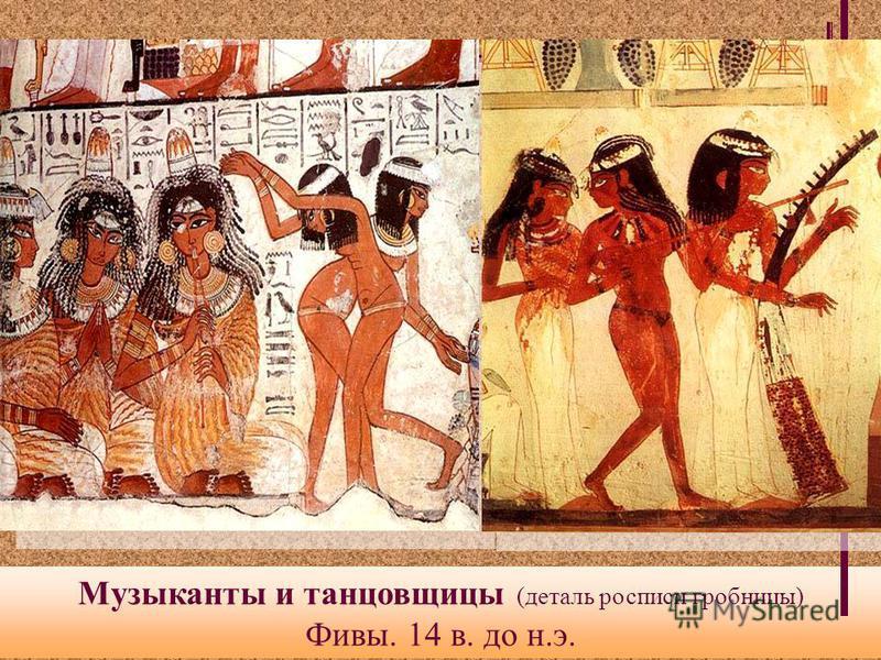 Музыканты и танцовщицы (деталь росписи гробницы) Фивы. 14 в. до н.э.