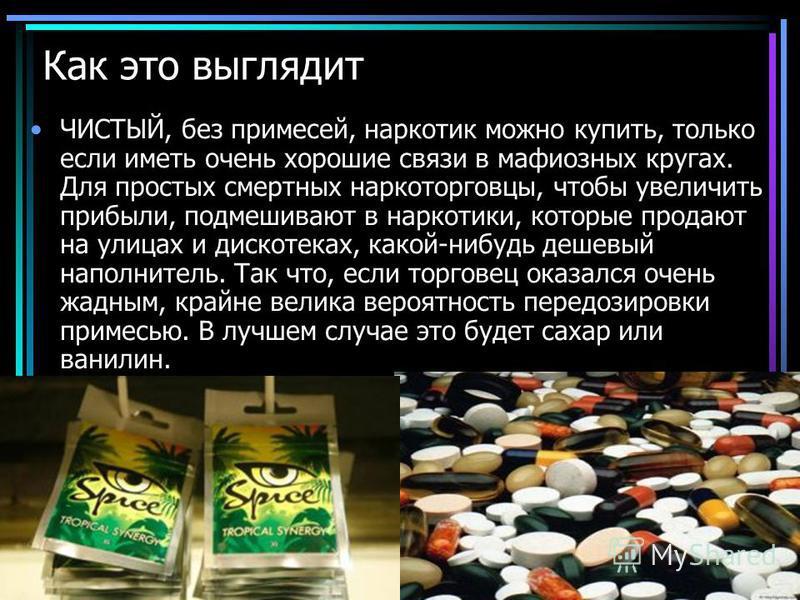 Как это выглядит ЧИСТЫЙ, без примесей, наркотик можно купить, только если иметь очень хорошие связи в мафиозных кругах. Для простых смертных наркоторговцы, чтобы увеличить прибыли, подмешивают в наркотики, которые продают на улицах и дискотеках, како