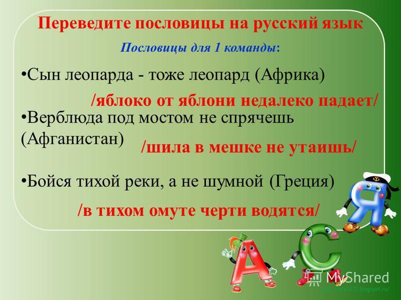 http://lara3172.blogspot.ru/ «Игровой тест на определение знаний, умений и навыков воспитателей» Вопросы 2 команде: 1. Рассказ сюжет, которого развертывается во времени 2. Как называется текс, в котором идет перечисление признаков, свойств, качеств,