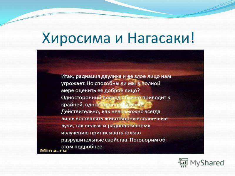 Солнце – источник радиации Прошло более двадцати столетий, и перед человечеством вновь встала подобная дилемма: атом и радиация, которую он испускает, могут стать для нас источником благоденствия или гибели, угрозой или надеждой, лучшей или худшей ве