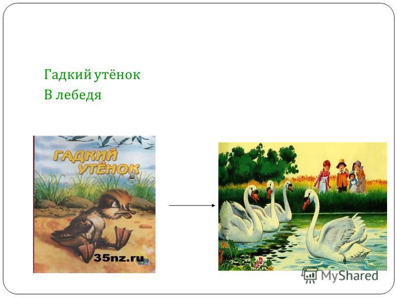 Одиннадцать братьев- принцев из сказки Андерсена «Дикие лебеди» (в лебедей)
