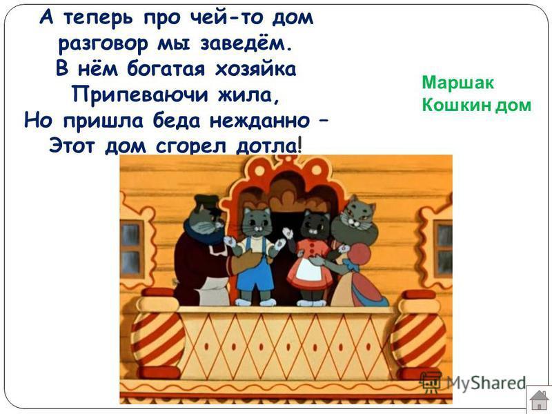 Был друг у Ивана Немного горбатым, но сделал счастливым его И богатым. Ершов Конек -Горбунок