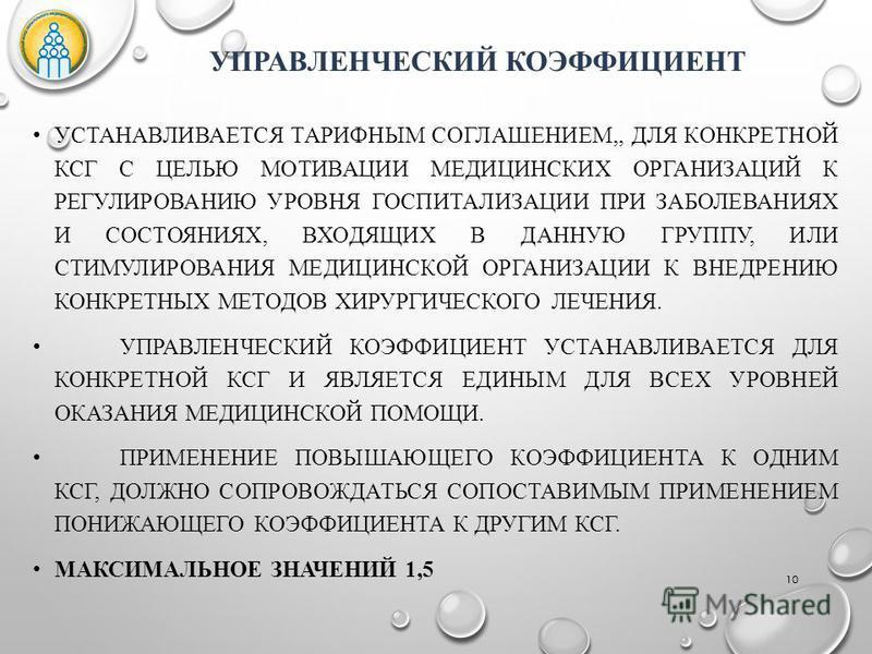 УПРАВЛЕНЧЕСКИЙ КОЭФФИЦИЕНТ УСТАНАВЛИВАЕТСЯ ТАРИФНЫМ СОГЛАШЕНИЕМ,, ДЛЯ КОНКРЕТНОЙ КСГ С ЦЕЛЬЮ МОТИВАЦИИ МЕДИЦИНСКИХ ОРГАНИЗАЦИЙ К РЕГУЛИРОВАНИЮ УРОВНЯ ГОСПИТАЛИЗАЦИИ ПРИ ЗАБОЛЕВАНИЯХ И СОСТОЯНИЯХ, ВХОДЯЩИХ В ДАННУЮ ГРУППУ, ИЛИ СТИМУЛИРОВАНИЯ МЕДИЦИНСК
