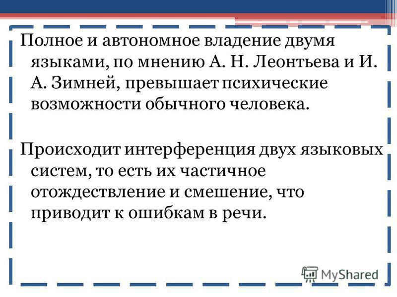 Полное и автономное владение двумя языками, по мнению А. Н. Леонтьева и И. А. Зимней, превышает психические возможности обычного человека. Происходит интерференция двух языковых систем, то есть их частичное отождествление и смешение, что приводит к о