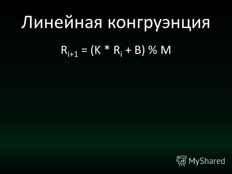R i+1 = (K * R i + B) % M