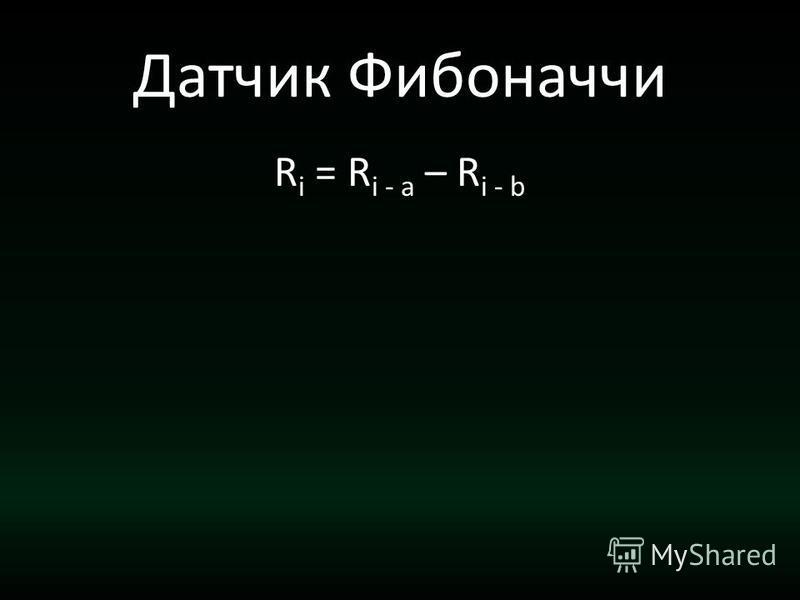 R i = R i - a – R i - b