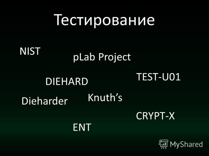 NIST DIEHARD pLab Project CRYPT-X TEST-U01 Dieharder ENT Knuths
