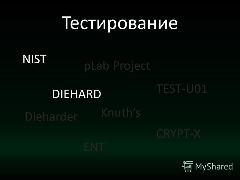 Тестирование NIST DIEHARD pLab Project CRYPT-X TEST-U01 Dieharder ENT Knuths
