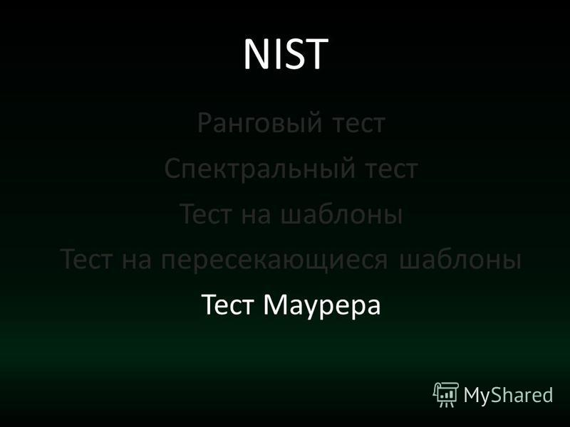 NIST Ранговый тест Спектральный тест Тест на шаблоны Тест на пересекающиеся шаблоны Тест Маурера