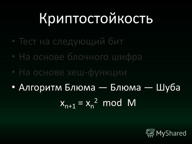 Криптостойкость Тест на следующий бит На основе блочного шифра На основе хеш-функции Алгоритм Блюма Блюма Шуба x n+1 = x n 2 mod M