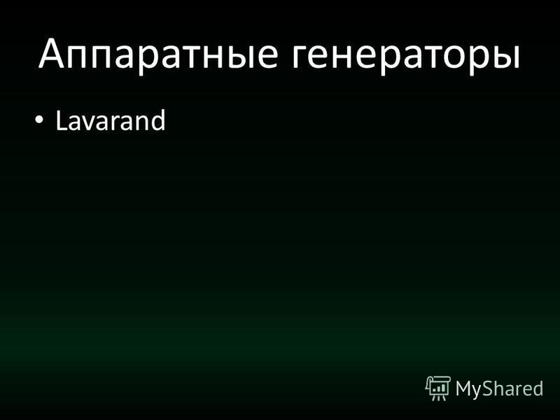 Lavarand