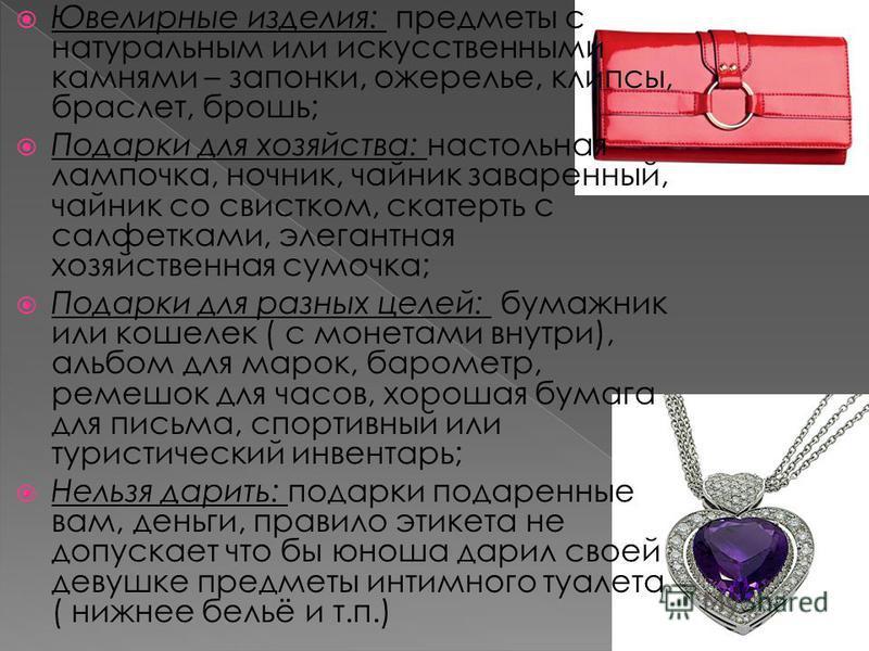 Ювелирные изделия: предметы с натуральным или искусственными камнями – запонки, ожерелье, клипсы, браслет, брошь; Подарки для хозяйства: настольная лампочка, ночник, чайник заваренный, чайник со свистком, скатерть с салфетками, элегантная хозяйственн